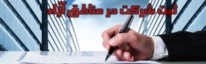 ثبت شرکت در مناطق آزاد