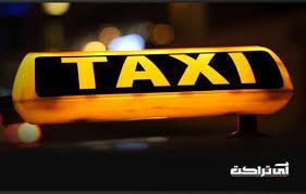 ثبت برند تاکسی تلفنی