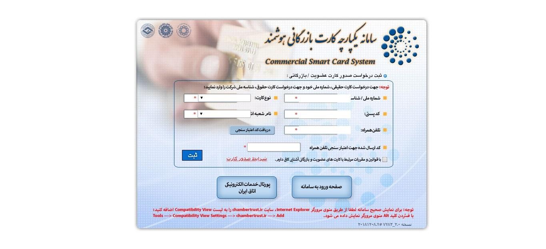 درخواست کارت بازرگانی آنلاین